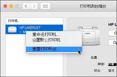 控制单击打印机列表访问 OSX 上重置打印系统