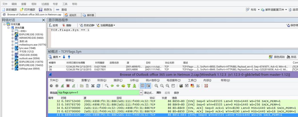 在 Netmon 或 Wireshark 中为工具的同步数据包筛选:TCP.Flags.Syn == 1。
