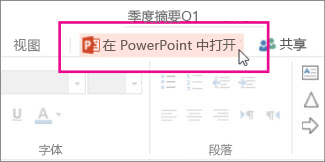 在桌面版 PowerPoint 中打开