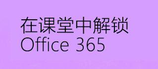 Office 365 课程