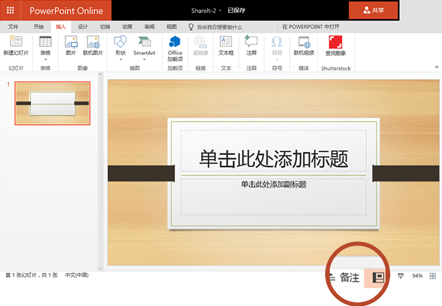 备注按钮将显示在浏览器窗口中,在右侧的下边缘。