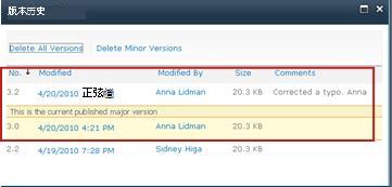 已删除版本 3.1 的版本历史记录