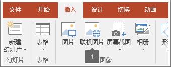 如何将联机图片添加到 Office 应用的屏幕截图。