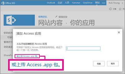"""将 Access 应用程序包上载到 SharePoint 网站上""""添加应用程序""""页面"""