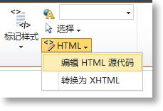 """编辑 HTML 源代码""命令"