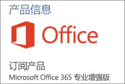 """显示一部分 Office 应用程序中""""产品信息""""部分的屏幕截图。显示此应用程序是 Office 365 ProPlus 的订阅产品。"""