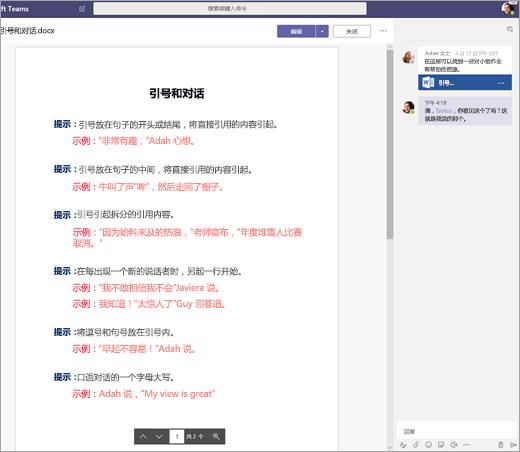 学生在 Teams 中协作处理文档。