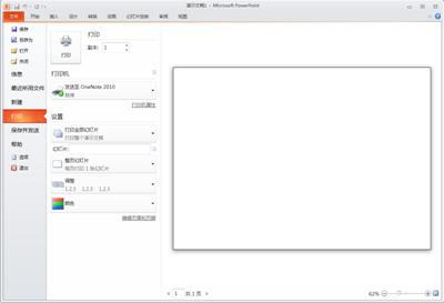 """在 PowerPoint 2010 中的""""文件""""选项卡上,查看""""打印""""。"""
