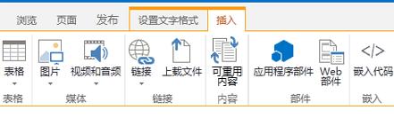 """""""插入""""选项卡的屏幕截图,其包含用于在网站页面中插入表格、视频、图形和链接的按钮"""