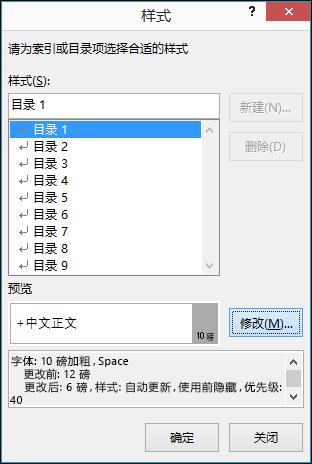 """使用""""修改样式""""对话框可更新目录中文字的外观。"""