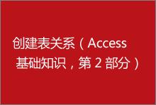 创建表关系(Access 基础知识,第 2 部分)