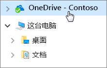 员工快速入门:桌面版文档和 OneDrive