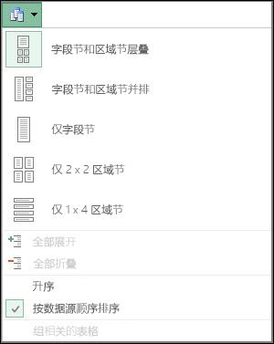 字段列表工具菜单