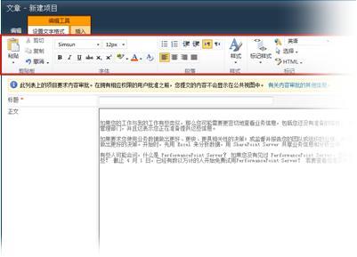 用于博客的 RTF 编辑器