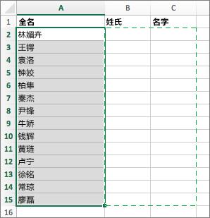 选择要在其中粘贴所拆分数据的单元格。
