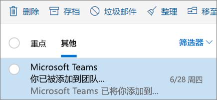 在 Outlook 网页版中存档电子邮件