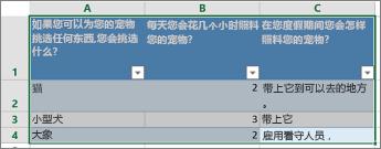 若要打印调查问题和答复,请选择包含答复的单元格。