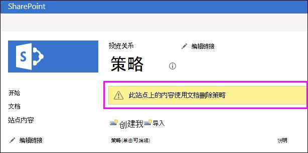 正在使用文档删除策略的网站上的警告