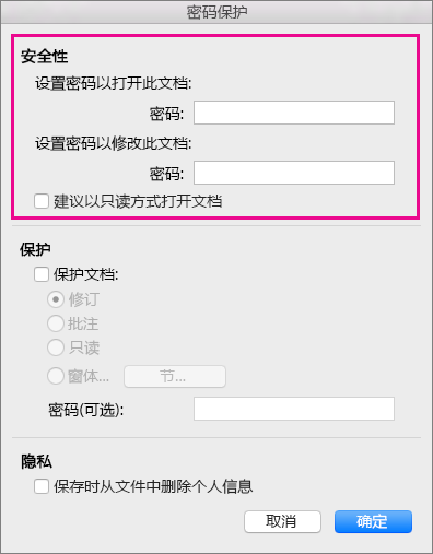 """在""""密码保护""""对话框中,突出显示""""安全"""""""
