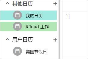 在 Outlook web 中的其他日历下显示的 iCloud 日历