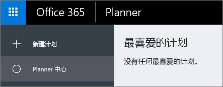 """在 Planner 中,选择""""新建计划""""。"""
