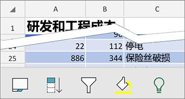 具有可用上下文命令的工作表,这些命令位于屏幕底部