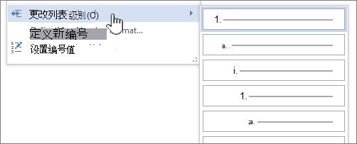 更改项目符号或编号列表的列表级别