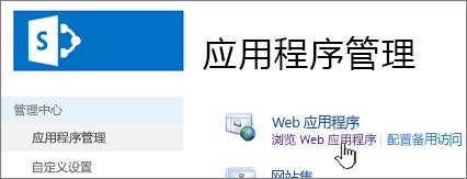 """已选择""""管理 Web 应用""""的管理中心"""