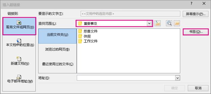 """""""显示""""对话框,选中""""插入指向不同文件的链接"""""""