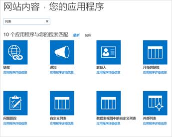 网站的内容的图像的添加应用程序页