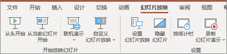 Office 365 PowerPoint 幻灯片放映