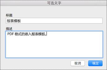 在 OneNote for Mac 中向嵌入的文件添加替换文字