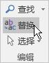 """在 Outlook 的""""设置文本格式""""中的""""编辑""""下,选择""""替换""""。"""