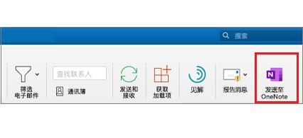 """功能区上的""""发送至 OneNote""""按钮"""