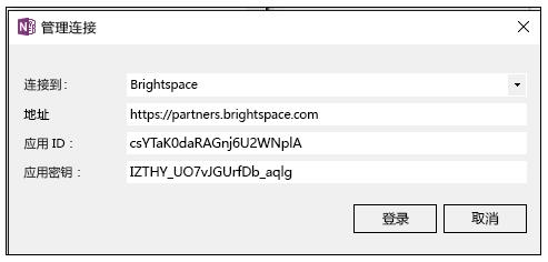 管理连接应用密钥请求的屏幕截图