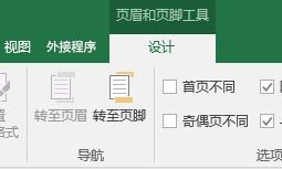 Excel 设计工具栏专题讨论