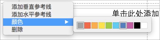 使用多色参考线帮助制作精美演示文稿。
