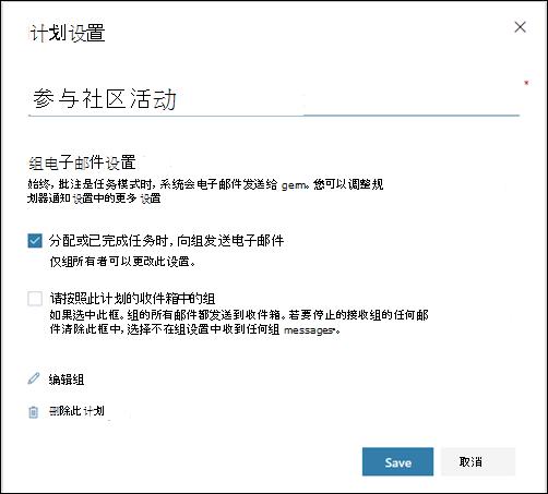 """屏幕截图:显示设置 """"将电子邮件发送到计划的组 ...""""对于计划设置"""