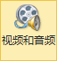 视频和音频
