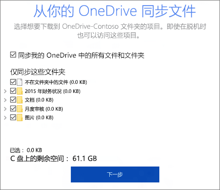 OneDrive 对话中同步文件的屏幕截图