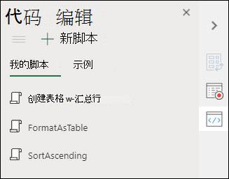 Office 脚本代码编辑器的图像,显示已保存的任何 Office 脚本。