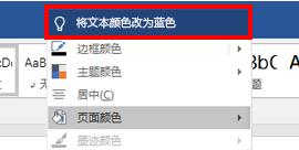 Office 2016 操作说明搜索功能