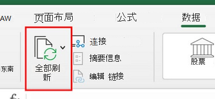 在 Excel for Mac 中使用 Power Query