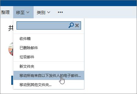 """""""移动来自以下发件人的所有邮件""""选项的屏幕截图"""