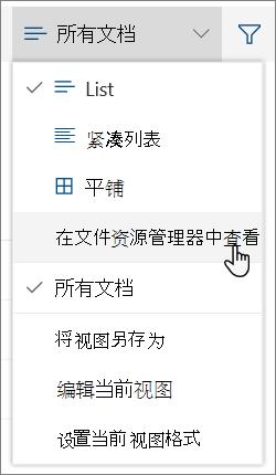 在突出显示的文件资源管理器中打开的所有文档菜单