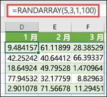 RANDARRAY 函数, 最大 & 小数参数