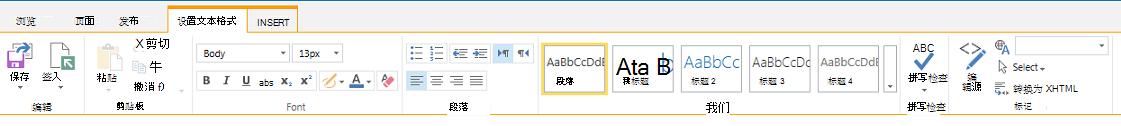"""""""设置文本格式""""选项卡的屏幕截图,其包含用于设置文本格式的许多按钮本"""