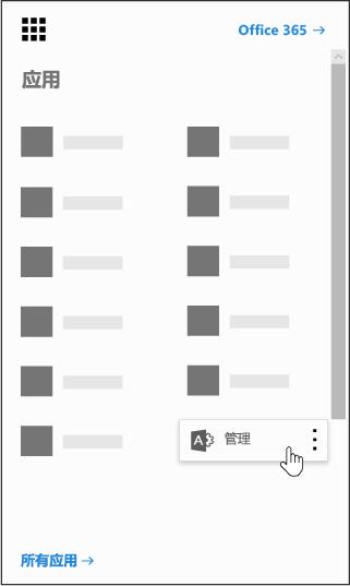 """突出显示""""管理员""""应用的 Office 365 应用启动器"""