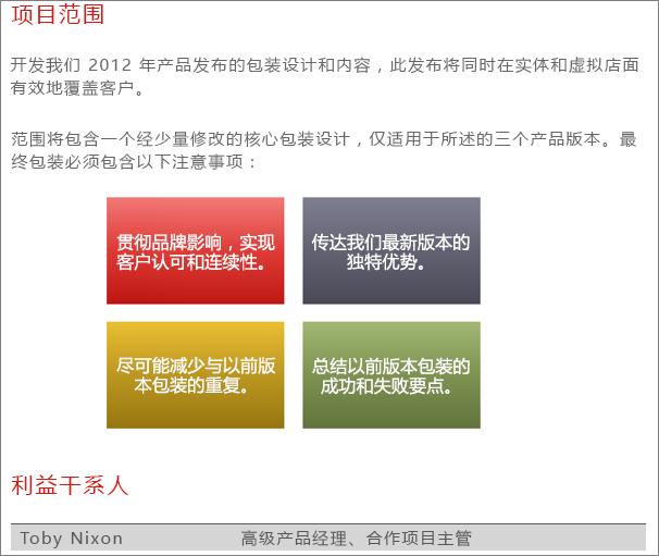 共享的 Word 文档页的示例