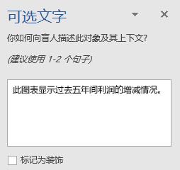 """图表的 Word Win32 """"替换文字"""" 窗格"""